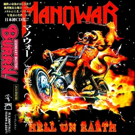 Manowar - Hell On Earth (Вootleg)
