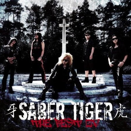 Saber Tiger - The Best Of (compilation)