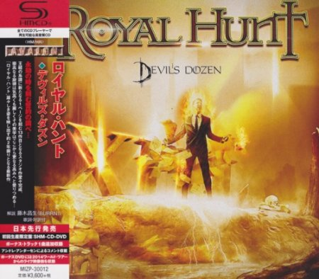 Альбом Royal Hunt - Devil's Dozen (Japanese Limited Edition SHM-CD) 2015 FLAC скачать торрент