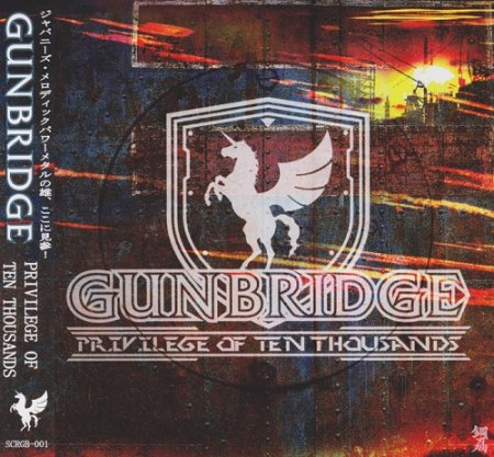 Альбом Gunbridge - Privilege Of Ten Thousands (Japanese Edition) 2014 MP3 скачать торрент