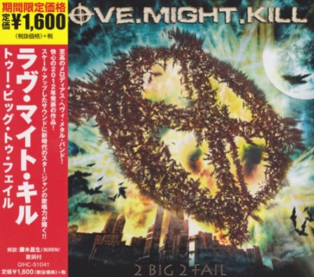 Альбом Love.Might.Kill - 2 Big 2 Fail (Japanese Edition) (Reissued) 2015 MP3 скачать торрент