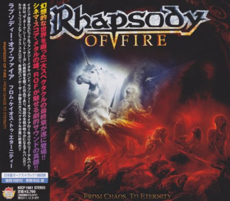 Альбом Rhapsody Of Fire - From Chaos to Eternity (Japanese Edition) 2011 MP3 скачать торрент