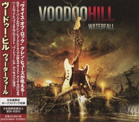 Voodoo Hill - Waterfall (Japanese Edition)