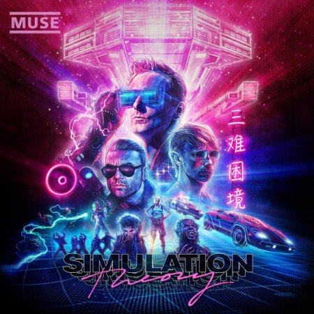Muse - Simulation Theory [Deluxe Edition]
