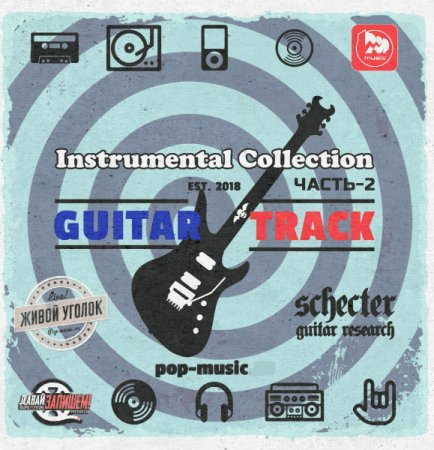 Сборник Guitar Track - Instrumental Collection by Pop-Music Vol.2 2019 MP3 скачать торрент